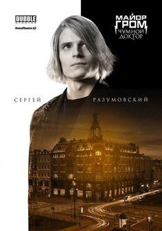 Superwholock, Beautiful Men, Bubbles, Harry Potter, Marvel, Actors, Comics, Movie Posters, Pictures