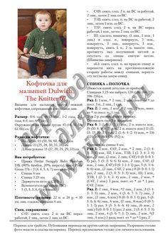 Описание вязания для малышей кофточки Dulwich стр. 1