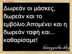 Stupid Funny Memes, Funny Quotes, Greek Beauty, Funny Greek, Clever Quotes, Yolo, Emoji, Ikea, Cards Against Humanity