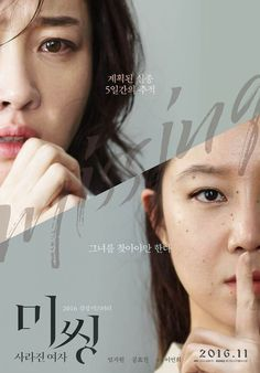 [Photos] Added new poster for the #koreanfilm 'Missing Woman'