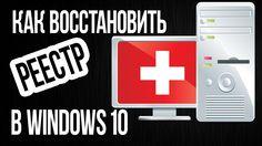 Как ВОССТАНОВИТЬ РЕЕСТР в Windows 10 по умолчанию или из сохраненной копии?
