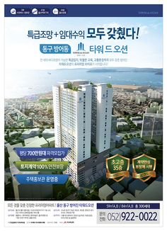 울산 방어동 분양광고 전단 (문의 _ 02-6346-2426) Web Design, Graphic Design, Property Ad, Editorial Design, Billboard, Building Design, Advertising, Banner, Tower