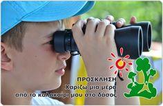 Πιερία: Χαρίζω μια μέρα από το καλοκαίρι μου στο δάσος Ecology, Binoculars, Environmental Science