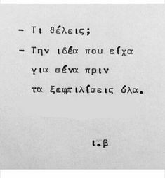 Greek Quotes, English Quotes, Thoughts, Love, Math, Sayings, Words, Fairytale, Boyfriend