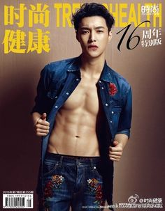 Lay - 160614 Trends Health magazine - oh sweet fucking mercy....    ohhhh    does he have any idea....  (he's still an angel though.. precious Lay)..