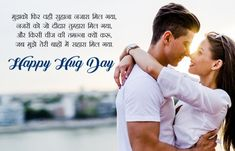 happy kiss day quotes for husband / happy kiss day quotes + happy kiss day quotes in hindi + happy kiss day quotes sweets + happy kiss day quotes words + happy kiss day quotes life + happy kiss day quotes for him + happy kiss day quotes for husband Happy Kiss Day Wishes, Happy Kiss Day Quotes, Happy Hug Day Images, Happy Life Quotes To Live By, Good Day Wishes, Wishes For Husband, Hug Quotes, Happy Words, Love Life Quotes