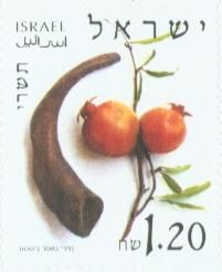 Rosh Hashana - Shofar and Pomegranate | History of Israel - High Holidays Stamps