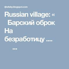 Russian village: « Барский оброк На безработицу.......