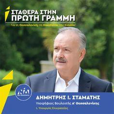 Δημήτρης Σταμάτης στην ΕΡΤ: Σε μια εθνική αναμέτρηση πρέπει να λαμβάνονται υπόψιν και τα προγράμματα και οι συμπεριφορές   REPORTER24