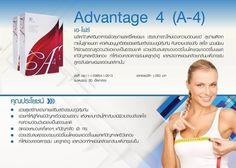 Adventage 4, A4, เอโฟร์, เอ โฟร์, เอโฟ, เอ โฟ, อกฟู, รูฟิต, ตกขาว, ปวดประจำเดือน, มีลูกยาก, ผิวใส, ปรับฮอร์โมน, Jeunesse, เจอเนสส์, เจอเนส, Luminesce, ลูมิเนส, Stem cell growth factor, jeunesseสมัคร, Luminesceราคา, อาหารเสริม, - ด้วยนวัตกรรมใหม่จากสหรัฐอเมริกา Growth Factors TechnologyTM จากพื้นฐานทางเทคโนโลยีล่าสุด แห่งโลกของเวชศาสตร์การชะลอวัย Jeunesse Global ได้ค้นพบวิธีการเพาะเลี้ยงเซลล์ต้นกำเนิดและนำสารชีวะเคมีที่มีประโยชน์มาใช้เพื่อการสร้าง Serum บำรุงผิว ...