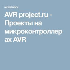 AVR project.ru - Проекты на микроконтроллерах AVR