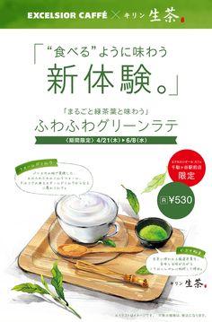 KIRIN キリン 生茶 Graph Design, Menu Design, Ad Design, Layout Design, Graphic Design Flyer, Japanese Graphic Design, Flyer Design, Ad Layout, Poster Layout