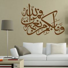 walliv dubai sticker wall art decal available in various sizes, colors and finishes making it ideal to apply to any wall or smooth surface. It's removable, leaving no damage to paintwork, and it's non-toxic, and once applied looks like its painted on! Wall Decals Islamic, Islamic Wall Art, Art Articles, Prayer Room, Arabic Art, Islamic Art Calligraphy, Beautiful Wall, Wall Colors, Framed Wall Art