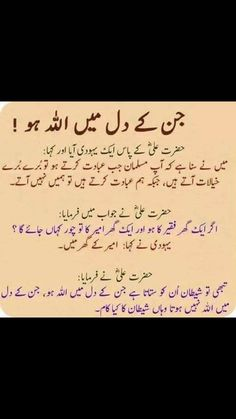 Noble Quran, Beautiful Prayers, Urdu Words, Islamic Dua, Islamic Messages, Islamic Love Quotes, Islam Quran, Urdu Quotes, Deep Thoughts