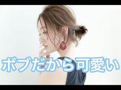 超簡単ボブアレンジ 暑い時にピッタリのゴム2本アレンジ【美容師 和田昌一の動画】 - YouTube