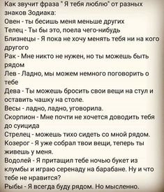 Russian Humor, My Astrology, My Diary, Smiles And Laughs, Diabolik Lovers, Numerology, Horoscope, Zodiac Signs, Life Hacks
