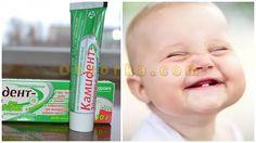 Камидент - здоровье, гель для облегчения прорезывания первых зубиков