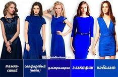 оттенки синего цвета в одежде