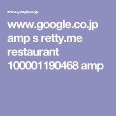 www.google.co.jp amp s retty.me restaurant 100001190468 amp