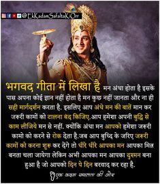 Krishna Quotes In Hindi, Radha Krishna Love Quotes, Buddha Quotes Life, Hindi Quotes On Life, Good Thoughts Quotes, Good Life Quotes, Geeta Quotes, Sanskrit Quotes, Life Quotes Pictures