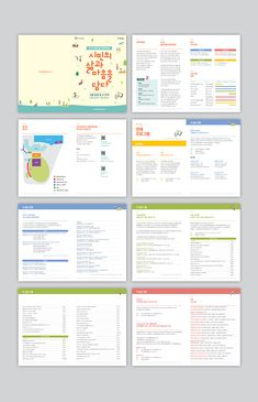 함께서울 정책박람회 포스터&리플렛   (주) 비타민컴 Book Design Layout, Print Layout, Album Design, Editorial Layout, Editorial Design, Placemat Design, Print Design, Web Design, Kids Study