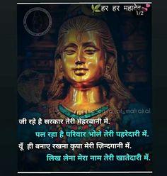 Shiva Linga, Mahakal Shiva, Krishna, Lord Shiva Pics, Lord Shiva Family, Bhagwan Shiv, Mahadev Quotes, Devon Ke Dev Mahadev, Shiva Photos