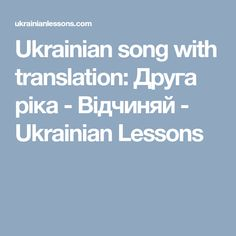 Ukrainian song with translation: Друга ріка - Відчиняй - Ukrainian Lessons Ukrainian Language, Grammar, Songs, Learning, Studying, Teaching, Song Books, Onderwijs