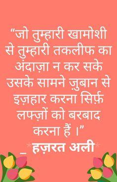 Bilkul sahi h Sufi Quotes, Hindi Quotes On Life, Quran Quotes Inspirational, Meaningful Quotes, Wisdom Quotes, Hazrat Ali Sayings, Love Hurts Quotes, Gulzar Quotes, Beautiful Islamic Quotes