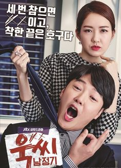 ⭐️⭐️⭐️ Ms. Temper & Nam Jung Gi - This was a different kind of drama in my opinion. It's not all about love and romance. It's more about the underdogs finding their inner voice. It grabbed me from the get go. So many funny and embarrassing moments. - Jodie M.