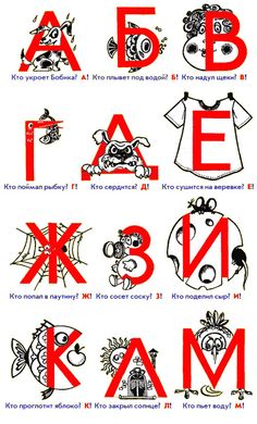 Learn the Cyrillic alphabet, Russian letters with fun little sayings. #russian #language