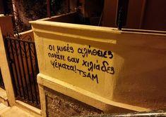 Greek Quotes, Walls, Feelings, Wands, Wall