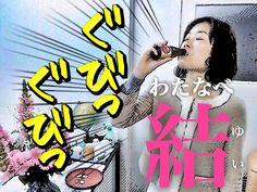 2016参議院議員選挙 予定候補者(大阪選挙区)  わたなべ結 さん  「ぐびっ ぐびっ」