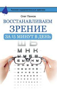 Книга Восстанавливаем зрение за 15 минут в день