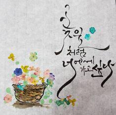 꽃잎처럼 너에게 가고싶다~♡♡ 세상의 모든 꽃들은 다 예쁘다 그래서 보면 눈과 얼굴 마음이 행복해진다. ...