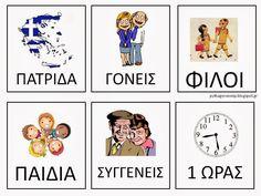 Πυθαγόρειο Νηπιαγωγείο: 1821 Playing Cards, School, Blog, Greek, Playing Card Games, Blogging, Greece, Game Cards, Playing Card