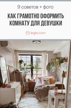 Room Decor Bedroom, Dorm Room, Aesthetic Rooms, Girl Blog, Bohemian Decor, My Room, Dream Big, Kids Room, Living Room
