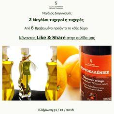 Διαγωνισμός Sakellaropoulos Organic Farming με δώρο από 6 βιολογικά βραβευμένα προϊόντα σε δύο μεγάλους νικητές! (2ος διαγωνισμός) Facebook Messenger, Orange, Year 6, Gourmet