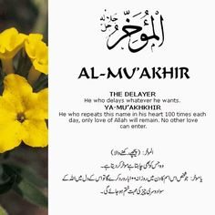 Al Asma Ul Husna 99 Names Of Allah God. The 99 Beautiful Names of Allah with Urdu and English Meanings. Allah God, Allah Islam, Islam Quran, Prayer Verses, Quran Verses, Allah Quotes, Quran Quotes, Islamic Love Quotes, Islamic Inspirational Quotes