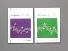청소년 자원봉사 매뉴얼북 (다문화편/환경편)   슬로워크