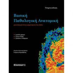 Βασική Παθολογική Ανατομική - Μια Εισαγωγή στους Μηχανισμούς της Νόσου (4η έκδοση)