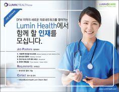 #LuminHealth #Hiring #Korean #MedicalAssistant #RadiologyTechnician #Receptionist #Patientcarecoordinator #PhoneOperator #메티컬어시스턴트 #가정의학 #안내데스크 #고객케어서비스 #한국어 #전화상담
