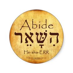 ABIDE HEBREW
