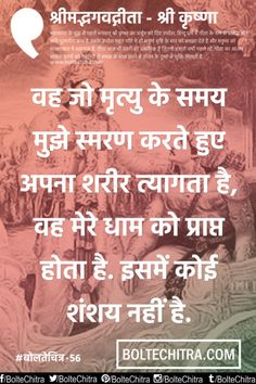 Sri Krishna Quotes in Hindi with Images - श्रीमद्भगवद्गीता से श्री कृष्णा के उद्धरण - Part 7 Krishna Quotes In Hindi, Hindu Quotes, Indian Quotes, Hindi Quotes On Life, Quotes About God, Wisdom Quotes, Life Quotes, Success Quotes, Top Quotes
