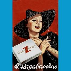 Z. Β.Καραβασίλης. Retro Ads, Vintage Ads, Vintage Photos, Old Posters, Vintage Posters, Advertising Poster, Pin Up Art, Old School, The Past