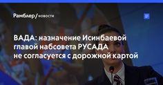 Назначение двукратной олимпийской чемпионки Елены Исинбаевой председателем наблюдательного совета Российского антидопингового агентства (РУСАДА) не согласуется с дорожной картой, информацию передадут в независимый комитет для дальнейшего рассмотрения.
