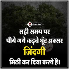 Motivational & Inspirational Time value Quotes in Hindi Hindi Quotes Images, Hindi Quotes On Life, Life Quotes To Live By, Desi Quotes, Motivational Picture Quotes, Inspirational Quotes In Hindi, Inspiring Quotes, Time Changes Quotes, Good Times Quotes