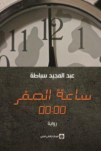 تحميل رواية ساعة الصفر Pdf عبد المجيد سباطة Book Lists I Love Books Arabic Books