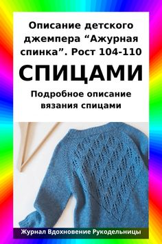 Live Long, Pullover, Knitting, Knitting Patterns, Sweater Vests, Tricot, Sweaters, Breien, Stricken