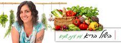 בישול בריא עם עינת | בישול טבעוני | טבעונות | בישול בריא | דיאטה | בישול דיאטטי…