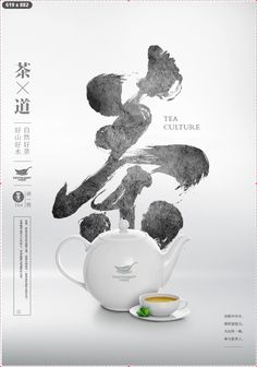 Chinese Design, Japanese Graphic Design, Asian Design, Graphic Design Layouts, Layout Design, Design Art, Typography Logo, Graphic Design Typography, Chinese Posters